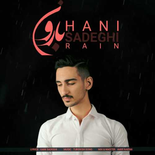 Hani Sadeghi Baroon - دانلود آهنگ جدید هانی صادقی بنام بارون