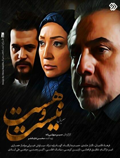 آونگ موزیک دانلود سریال ایرانی هست و نیست