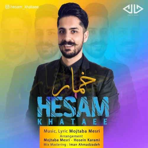 دانلود آهنگ جدید دانلود آهنگ جدید حسام ختایی بنام خمار