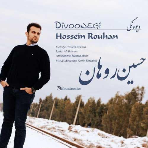 آونگ موزیک دانلود آهنگ جدید حسین روهان بنام دیوونگی