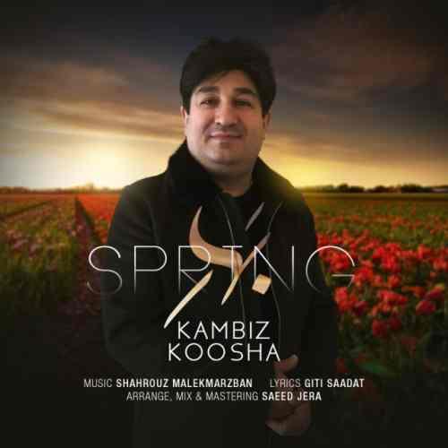 آونگ موزیک دانلود آهنگ جدید کامبیز کوشا بنام بهار