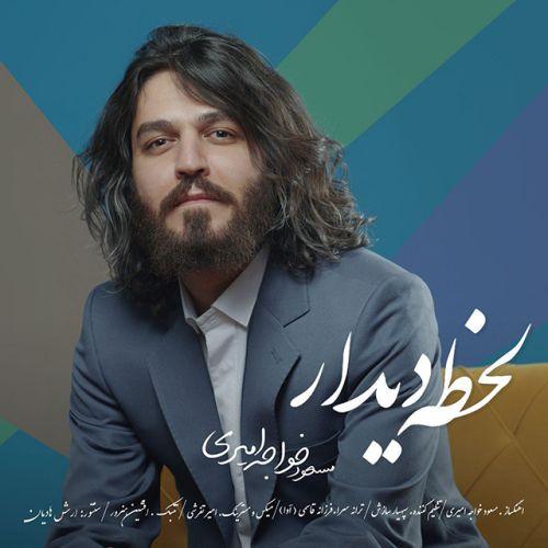 آونگ موزیک دانلود آهنگ جدید مسعود خواجه امیری بنام لحظه دیدار