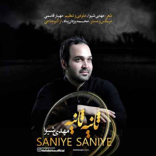 Mehdi Shiva Saniye Saniye - دانلود آهنگ جدید مهدی شیوا بنام ثانیه ثانیه