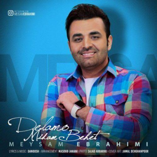 دانلود آهنگ جدید دانلود موزیک ویدیو جدید میثم ابراهیمی بنام دلمو میدم بهت