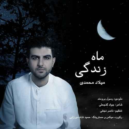دانلود آهنگ جدید دانلود آهنگ جدید میلاد محمدی بنام ماه زندگی