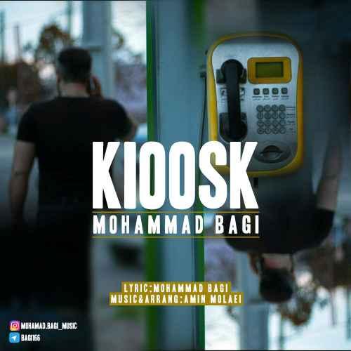Mohammad Bagi Kioosk - دانلود آهنگ جدید محمد باقی بنام کیوسک