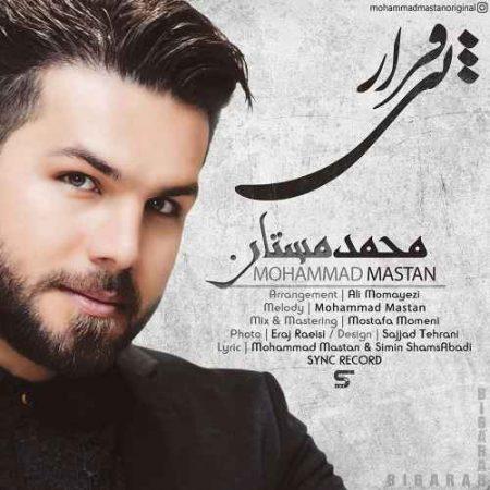 آونگ موزیک دانلود آهنگ جدید محمد مستان بنام بی قرار