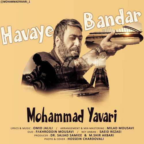 آونگ موزیک دانلود آهنگ جدید محمد یاوری بنام هوای بندر