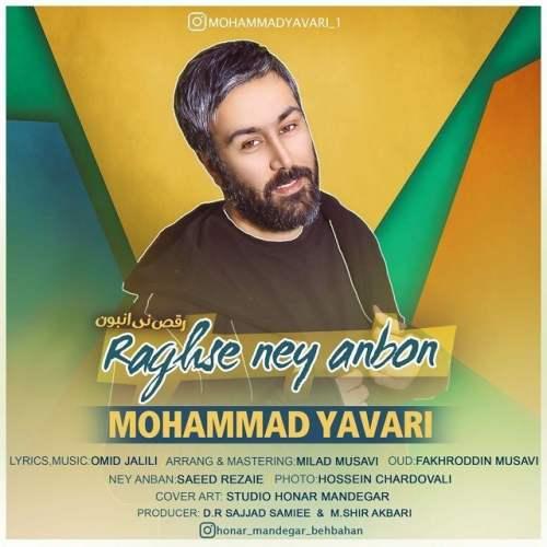 آونگ موزیک دانلود آهنگ جدید محمد یاوری بنام رقص نی انبون