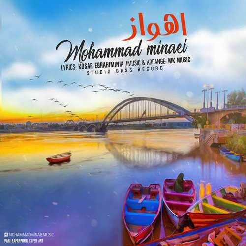 دانلود آهنگ جدید دانلود آهنگ جدید محمد مینایی بنام اهواز