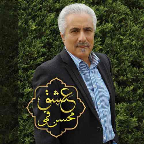 آونگ موزیک دانلود آلبوم جدید محسن قمی بنام عشق