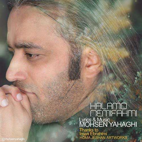 Mohsen Yahaghi Halamo Nemifahmi - دانلود آهنگ جدید محسن یاحقی بنام حالمو نمیفهمی