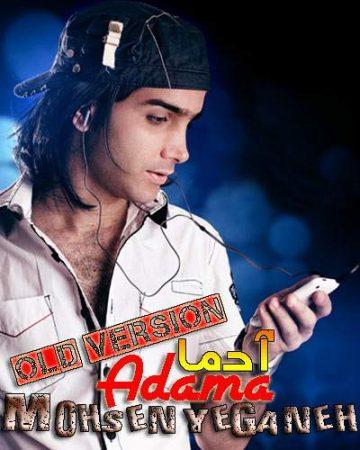 Mohsen Yeganeh Adama Old Version 360x450 - دانلود آهنگ جدید محسن یگانه بنام آدما