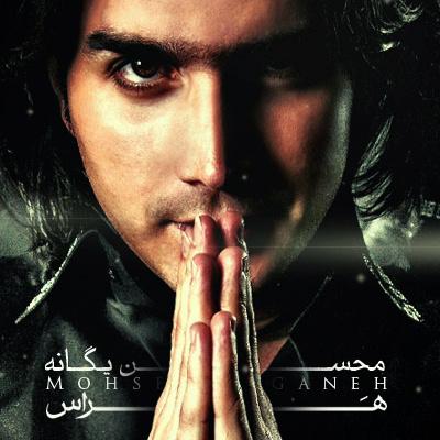 Mohsen Yeganeh Haras - دانلود آهنگ جدید محسن یگانه بنام هراس