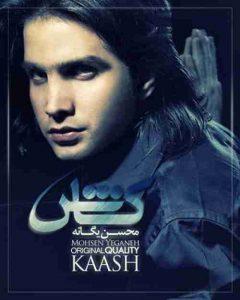 دانلود آهنگ جدید دانلود آهنگ جدید محسن یگانه بنام کاش