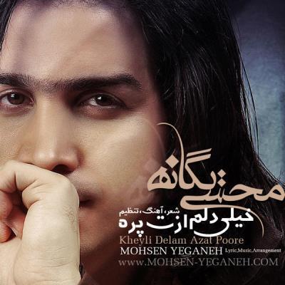 Mohsen Yeganeh Kheili Delam Azat Pore Picture - دانلود آهنگ جدید محسن یگانه بنام یک هفته تا عید