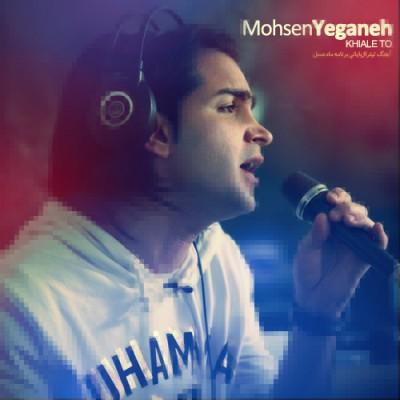 دانلود آهنگ جدید دانلود آهنگ جدید محسن یگانه بنام خیال
