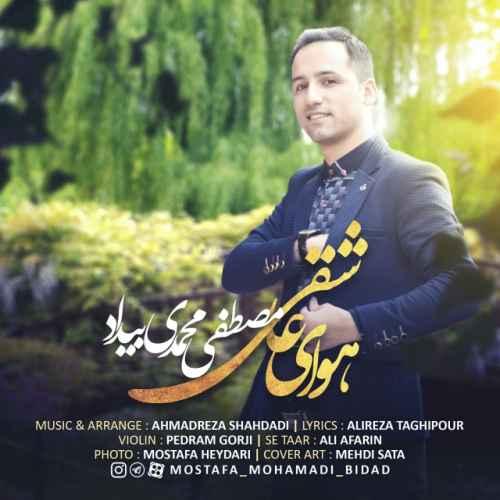 دانلود آهنگ جدید دانلود آهنگ جدید مصطفی محمدی بیداد بنام هوای عاشقی