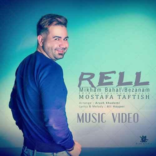 دانلود آهنگ جدید دانلود ویدیو جدید مصطفی تفتیش بنام باهات رل بزنم