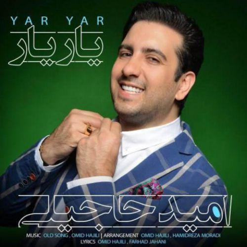 آونگ موزیک دانلود آهنگ جدید امید حاجیلی بنام یار یار