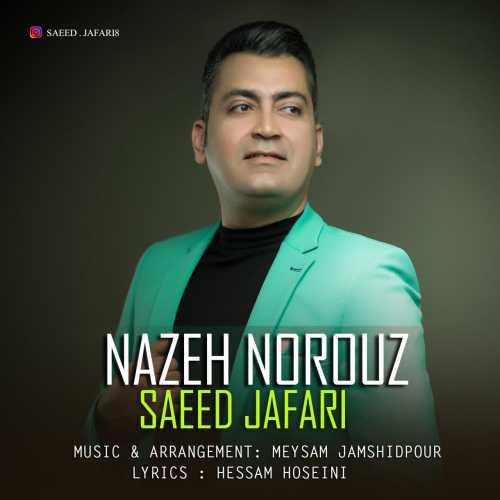 آونگ موزیک دانلود آهنگ جدید سعید جعفری بنام ناز نوروز