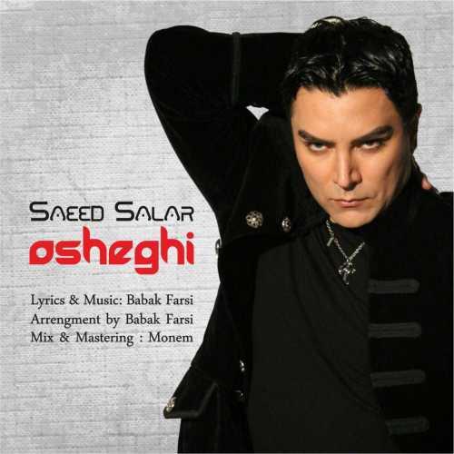 آونگ موزیک دانلود آهنگ جدید سعید سالار بنام عاشقی