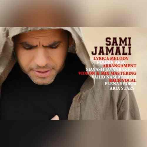 آونگ موزیک دانلود آهنگ جدید سامی جمالی بنام بین قلبامون