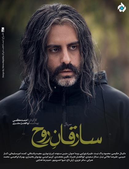 index of series دانلود سریال ایرانی سارقان روح