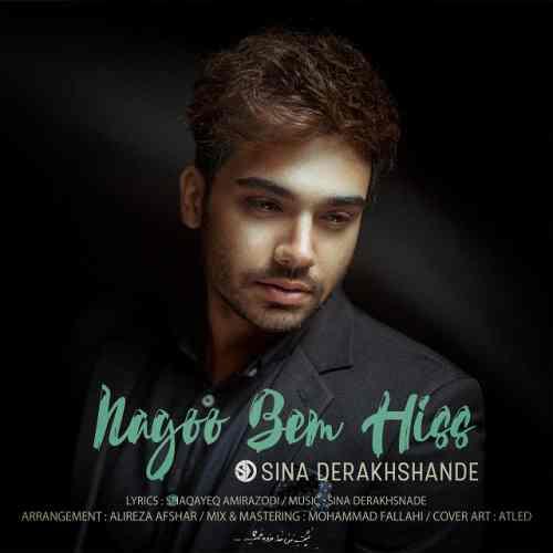 آونگ موزیک دانلود آهنگ جدید سینا درخشنده بنام نگو بم هیس