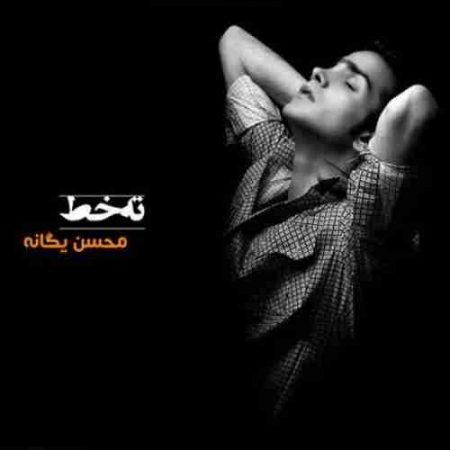 دانلود آهنگ جدید دانلود آهنگ جدید محسن یگانه بنام گرد و غبار