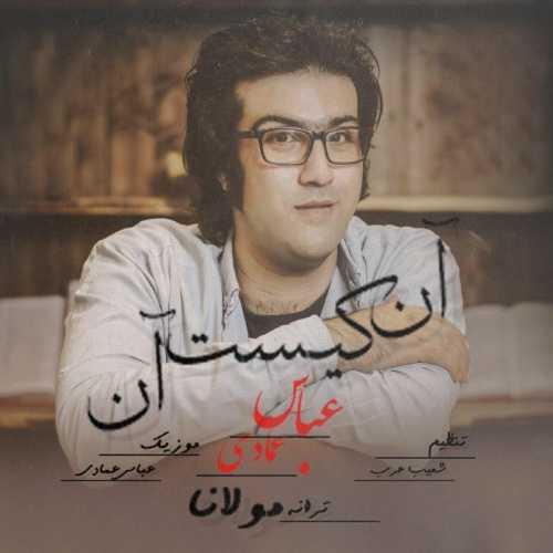 دانلود آهنگ جدید دانلود آهنگ جدید عباس عمادی بنام آن کیست آن
