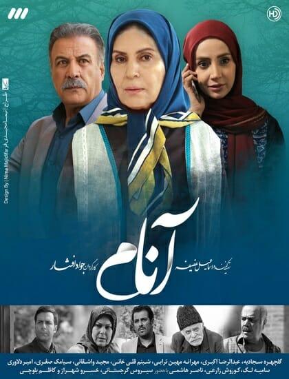 index of series دانلود سریال ایرانی آنام