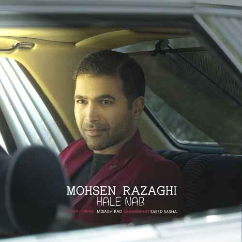 آونگ موزیک دانلود آهنگ جدید محسن رزاقی بنام حال ناب