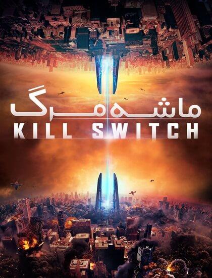 index of series دانلود دوبله فارسی فیلم ماشه مرگ Kill Switch 2017