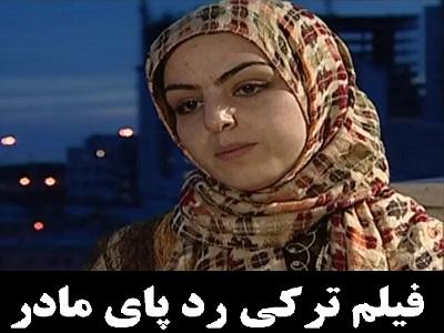 index of series دانلود سریال آذری رد پای مادر
