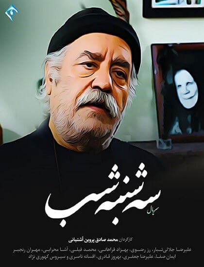 index of series دانلود سریال ایرانی سه شنبه شب