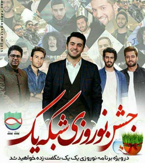 yek yek 97 - دانلود برنامه تلویزیونی ایرانی یک یک