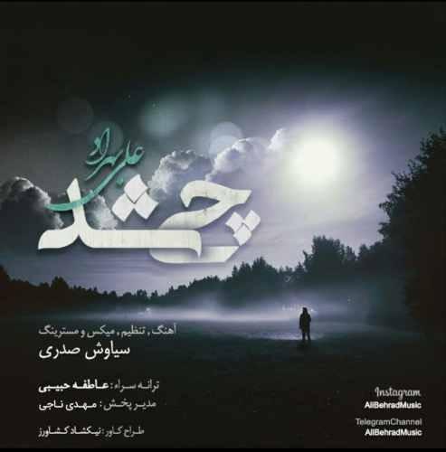آونگ موزیک دانلود آهنگ جدید علی بهراد بنام چی شد