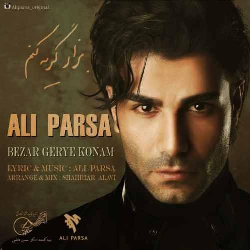 آونگ موزیک دانلود آهنگ جدید علی پارسا بنام بزار گریه کنم