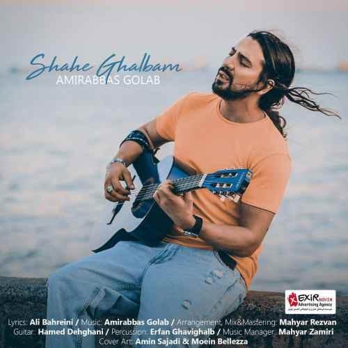 AmirAbbas Golab Shahe Ghalbam - دانلود آهنگ جدید امیر عباس گلاب بنام شاه قلبم