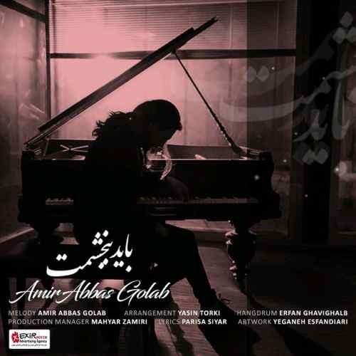آونگ موزیک دانلود آهنگ جدید امیر عباس گلاب بنام باید ببخشمت