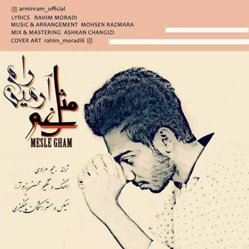 آونگ موزیک دانلود آهنگ جدید ارمین رام بنام مثل غم