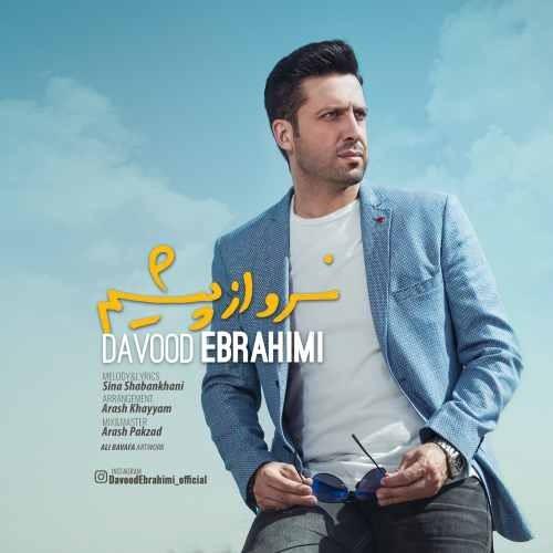 Davood Ebrahimi Naro az Pisham - دانلود آهنگ جدید داوود ابراهیمی بنام نرو از پیشم