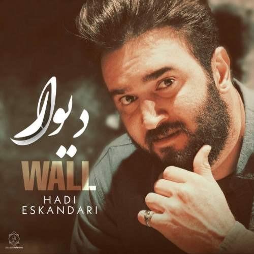 آونگ موزیک دانلود آهنگ جدید هادی اسکندری بنام دیوار