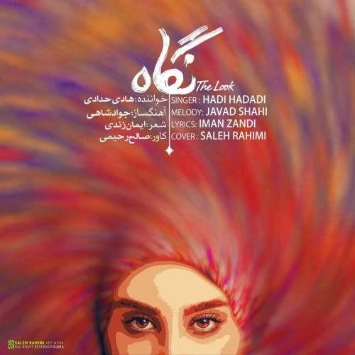 Hadi Hadadi - دانلود آهنگ جدید هادی حدادی بنام نگاه