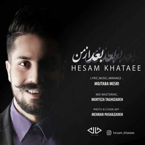آونگ موزیک دانلود آهنگ جدید حسام ختایی بنام بعد از من