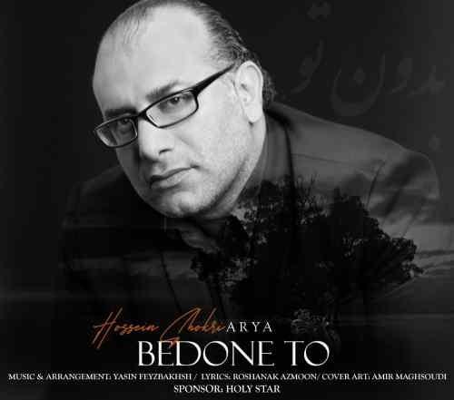 Hossein Shokri Arya Bedone To - دانلود آهنگ جدید حسین شکری (آریا) بنام بدون تو