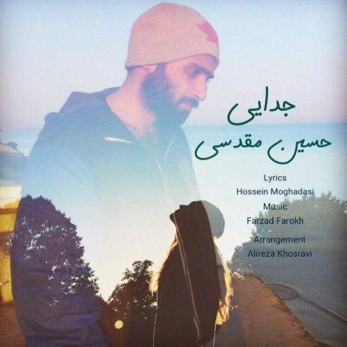 HosseinMoghadasi - دانلود آهنگ جدید حسین مقدسی بنام جدایی