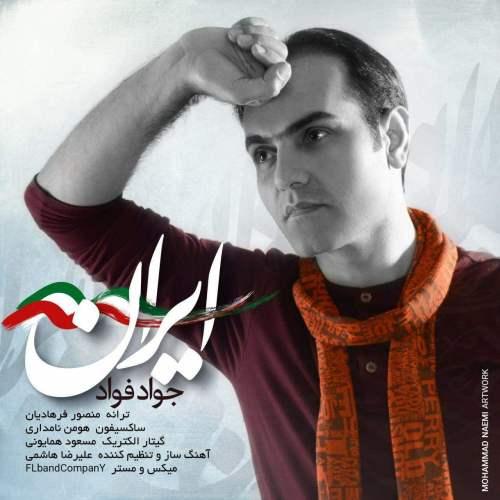 index of series دانلود آهنگ جدید جواد فواد بنام ایران