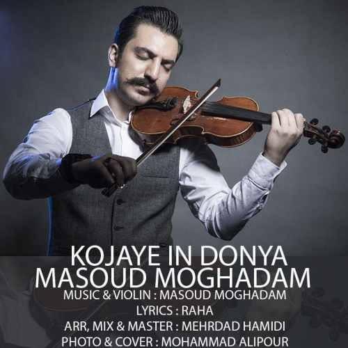 آونگ موزیک دانلود آهنگ جدید مسعود مقدم بنام کجای این دنیا